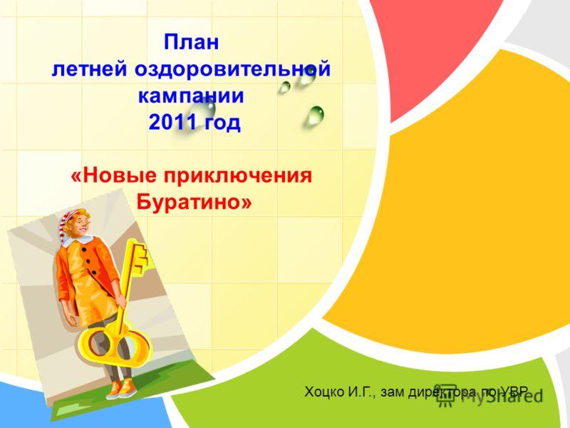 L/O/G/O План летней оздоровительной кампании 2011 год «Новые приключения Буратино» www.themegallery.com Хоцко И.Г., зам директора по УВР