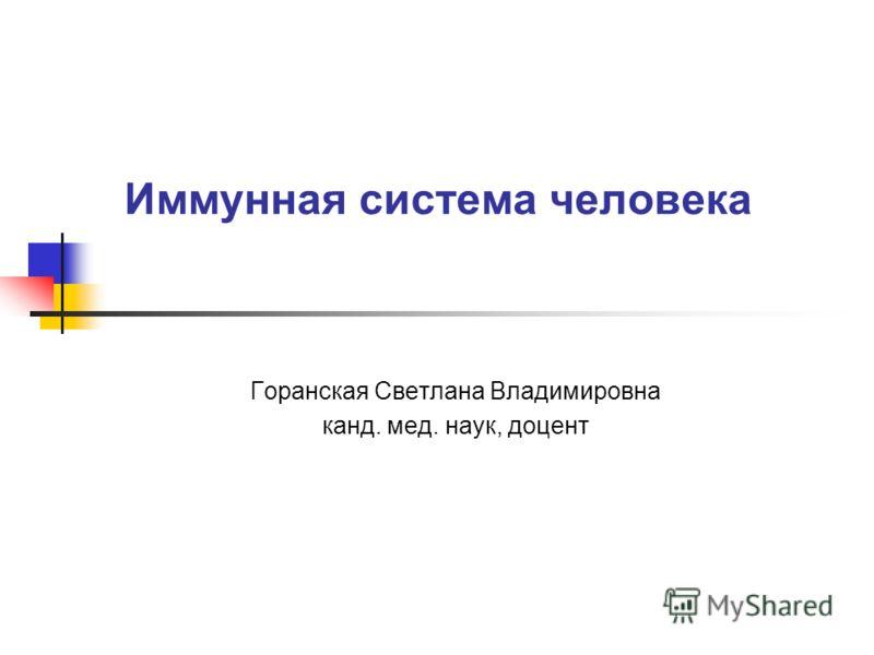 Иммунная система человека Горанская Светлана Владимировна канд. мед. наук, доцент