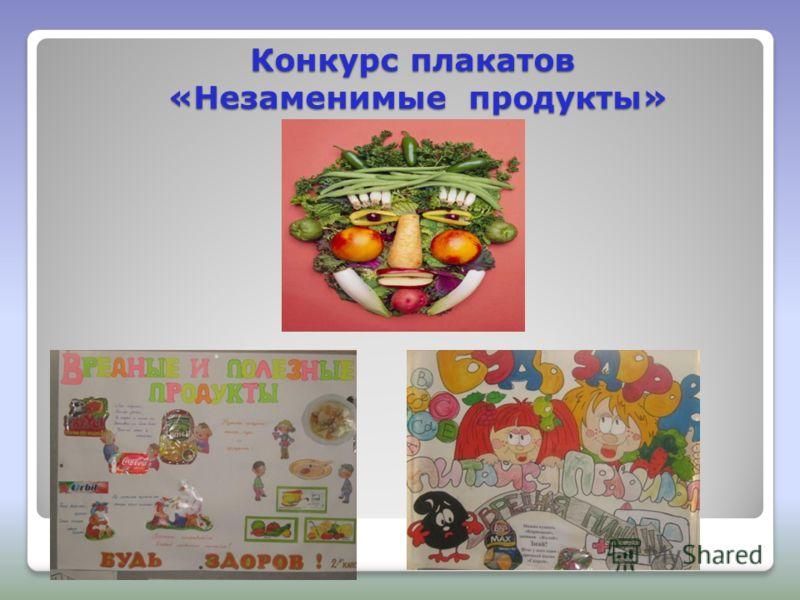 Конкурс плакатов «Незаменимые продукты»