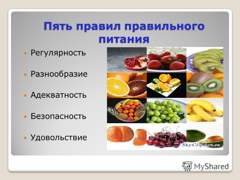 Пять правил правильного питания Регулярность Разнообразие Адекватность Безопасность Удовольствие