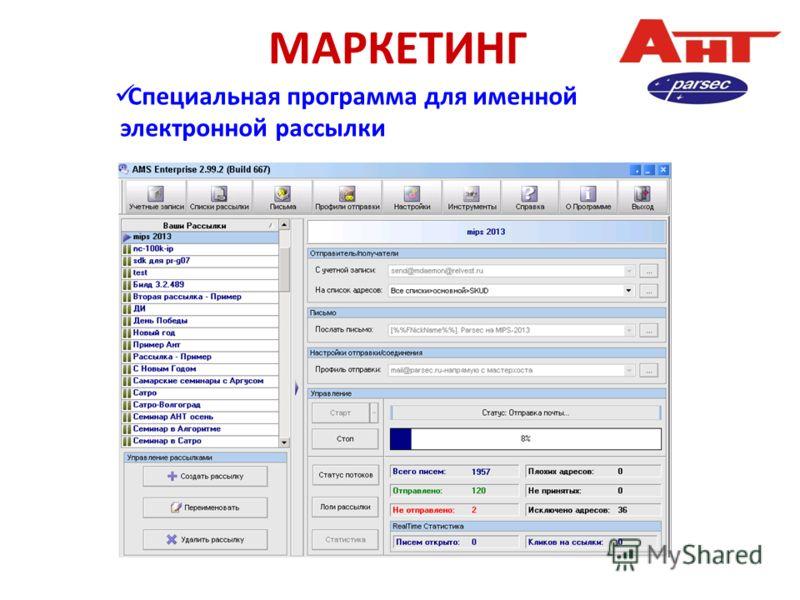 МАРКЕТИНГ Специальная программа для именной электронной рассылки