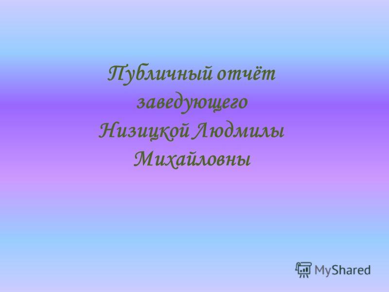 Публичный отчёт заведующего Низицкой Людмилы Михайловны