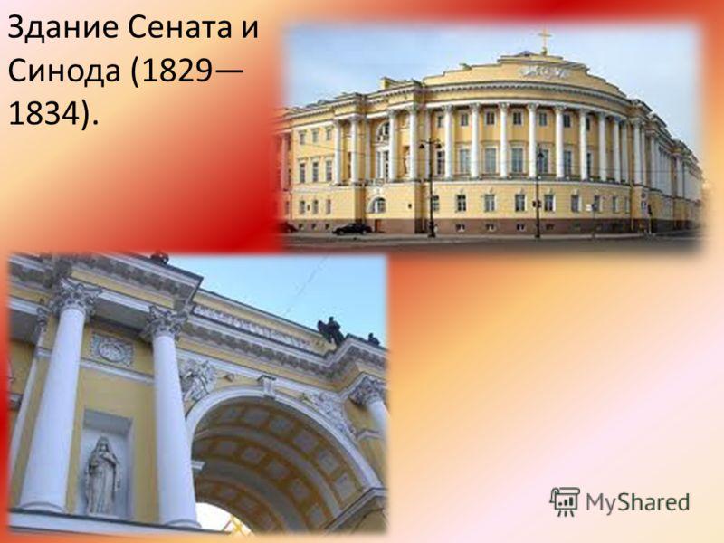 Здание Сената и Синода (1829 1834).
