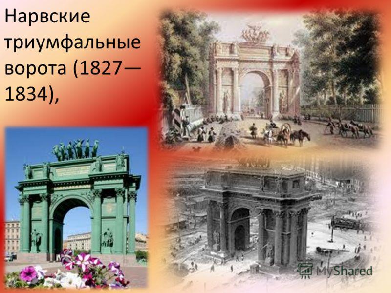 Нарвские триумфальные ворота (1827 1834),