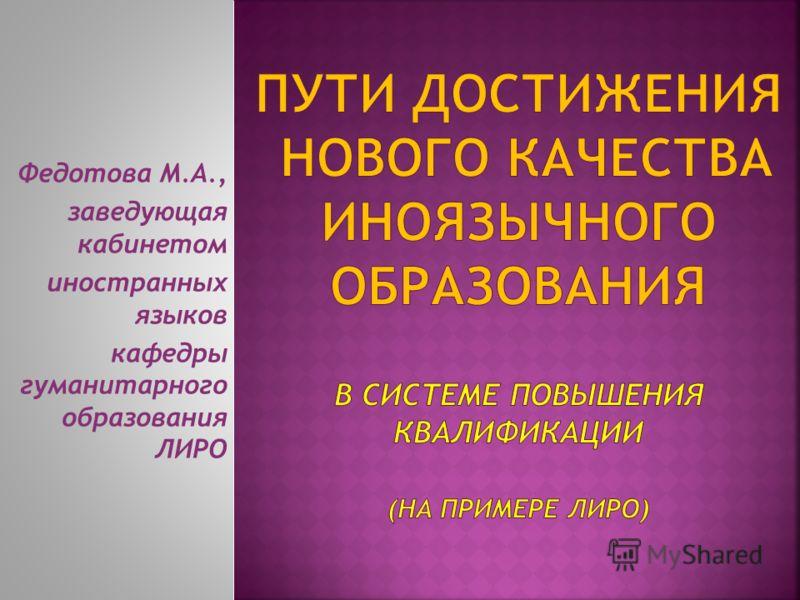 Федотова М.А., заведующая кабинетом иностранных языков кафедры гуманитарного образования ЛИРО
