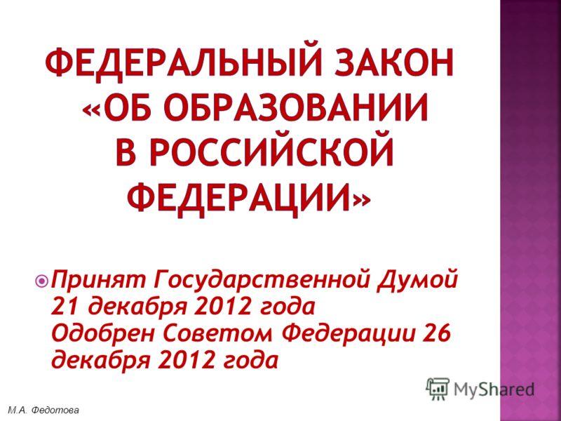 Принят Государственной Думой 21 декабря 2012 года Одобрен Советом Федерации 26 декабря 2012 года М.А. Федотова