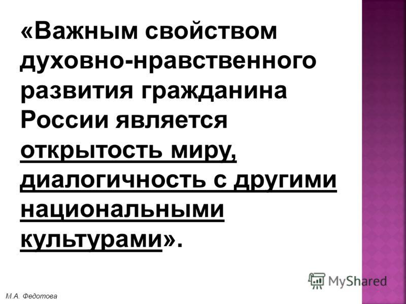 «Важным свойством духовно-нравственного развития гражданина России является открытость миру, диалогичность с другими национальными культурами». М.А. Федотова
