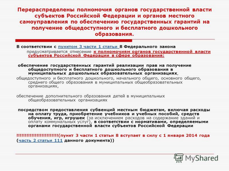 Перераспределены полномочия органов государственной власти субъектов Российской Федерации и органов местного самоуправления по обеспечению государственных гарантий на получение общедоступного и бесплатного дошкольного образования. В соответствии с пу