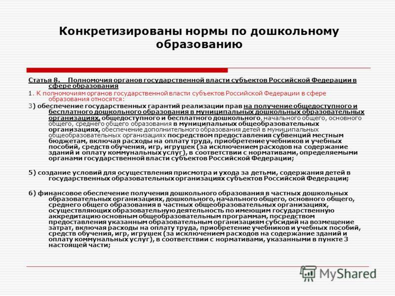 Конкретизированы нормы по дошкольному образованию Статья 8.Полномочия органов государственной власти субъектов Российской Федерации в сфере образования 1. К полномочиям органов государственной власти субъектов Российской Федерации в сфере образования