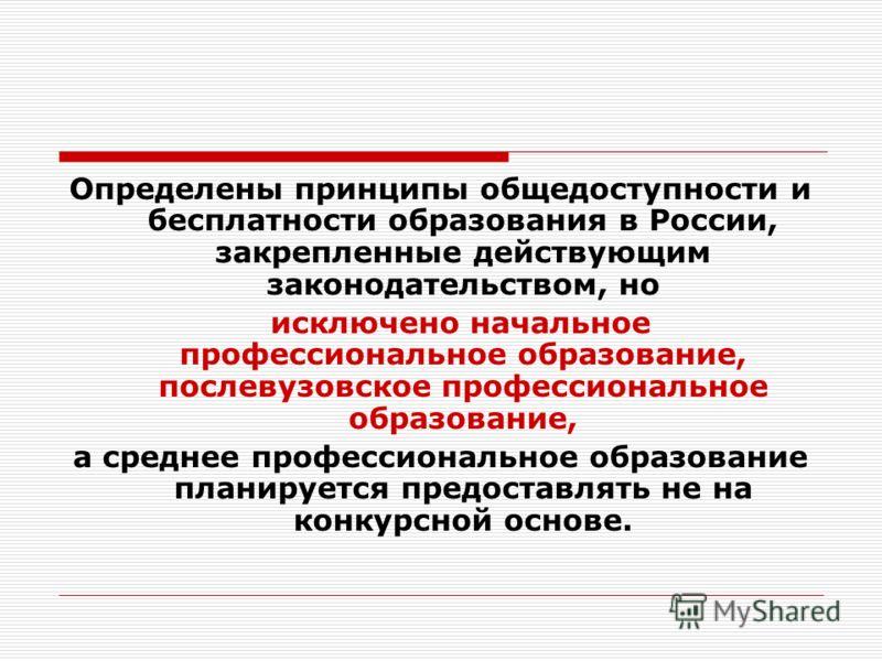 Определены принципы общедоступности и бесплатности образования в России, закрепленные действующим законодательством, но исключено начальное профессиональное образование, послевузовское профессиональное образование, а среднее профессиональное образова