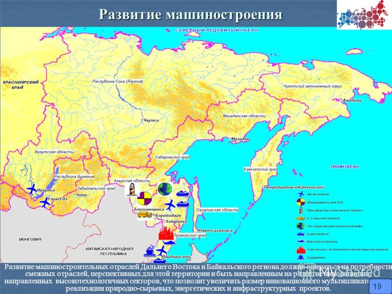 Развитие машиностроительных отраслей Дальнего Востока и Байкальского региона должно опираться на потребности смежных отраслей, перспективных для этой территории и быть направленным на развитие инновационно направленных высокотехнологичных секторов, ч