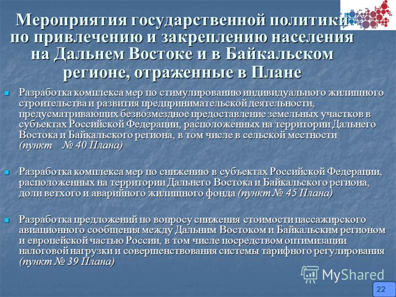 Мероприятия государственной политики по привлечению и закреплению населения на Дальнем Востоке и в Байкальском регионе, отраженные в Плане Разработка комплекса мер по стимулированию индивидуального жилищного строительства и развития предпринимательск
