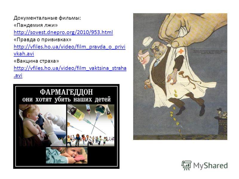 Документальные фильмы: «Пандемия лжи» http://sovest.dnepro.org/2010/953.html http://sovest.dnepro.org/2010/953.html «Правда о прививках» http://vfiles.ho.ua/video/film_pravda_o_privi vkah.avi http://vfiles.ho.ua/video/film_pravda_o_privi vkah.avi «Ва