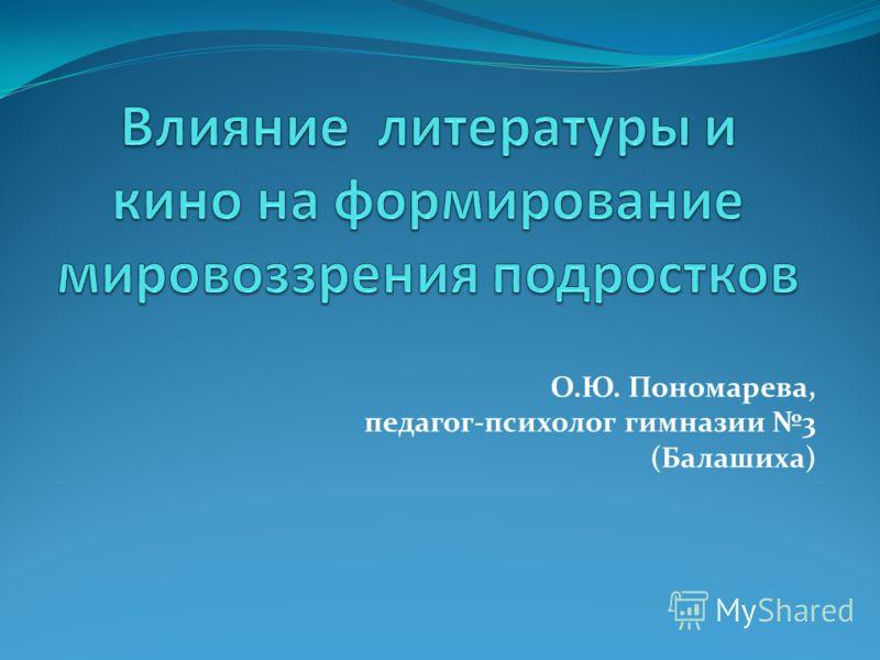 О.Ю. Пономарева, педагог-психолог гимназии 3 (Балашиха)