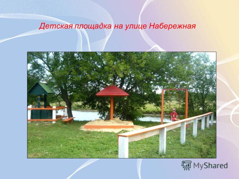 Детская площадка на улице Набережная