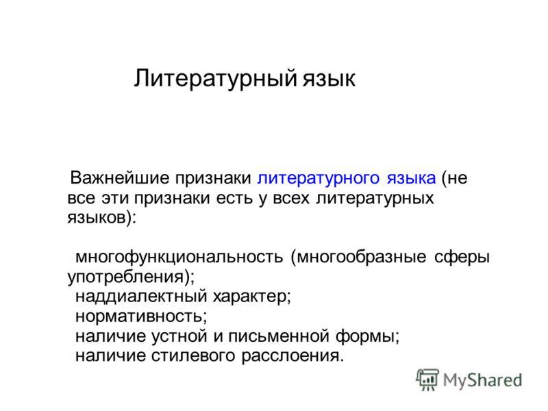Внешние И Внутренние Законы Развития Языка Реферат