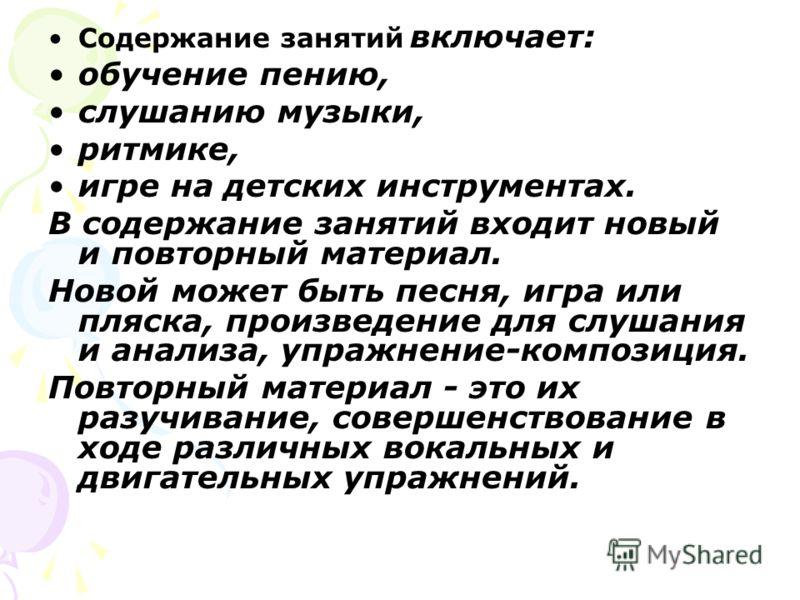 Скачать Радынова Слушание Музыки