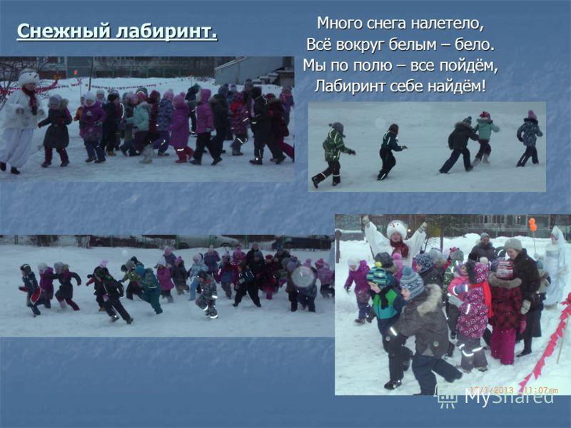 Снежный лабиринт. Много снега налетело, Всё вокруг белым – бело. Мы по полю – все пойдём, Лабиринт себе найдём!