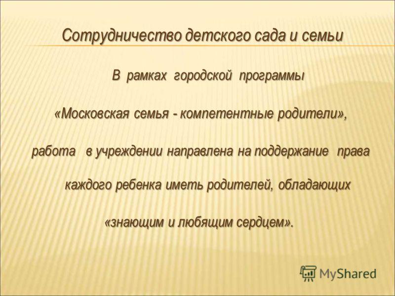В рамках городской программы «Московская семья - компетентные родители», «Московская семья - компетентные родители», работа в учреждении направлена на поддержание права каждого ребенка иметь родителей, обладающих работа в учреждении направлена на под