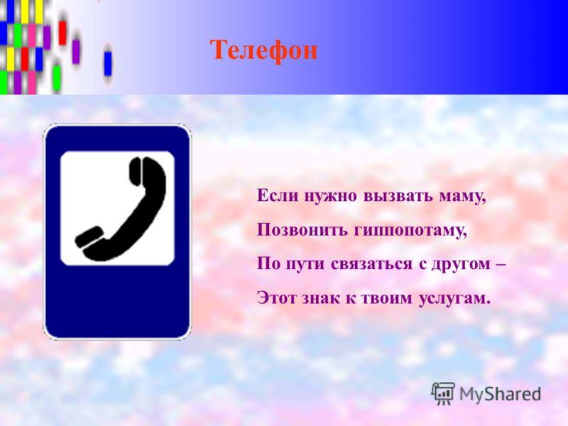 Телефон Если нужно вызвать маму, Позвонить гиппопотаму, По пути связаться с другом – Этот знак к твоим услугам.