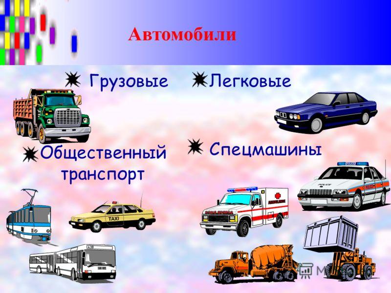 Автомобили ГрузовыеЛегковые Спецмашины Общественный транспорт