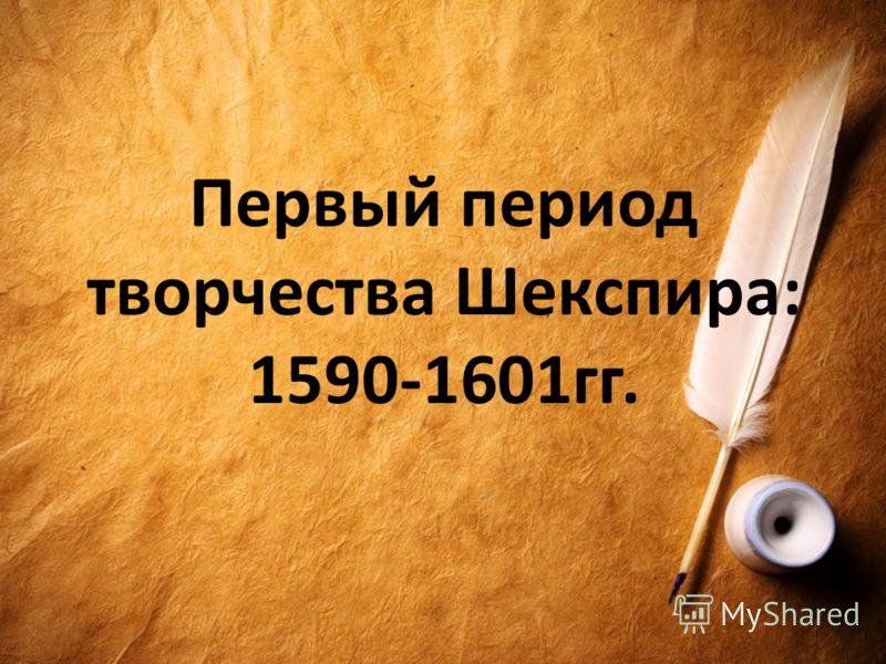 Первый период творчества Шекспира: 1590-1601гг.