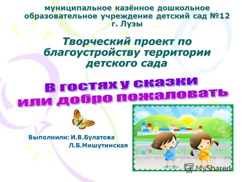 Схема детского сада