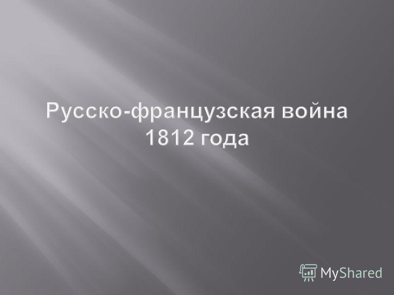 Русско - французская война 1812 года