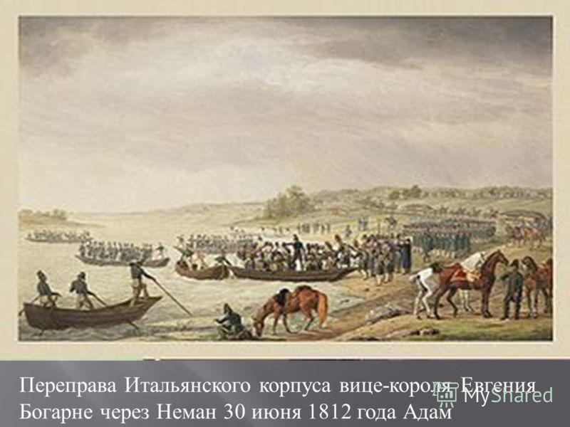 Переправа Итальянского корпуса вице-короля Евгения Богарне через Неман 30 июня 1812 года Адам