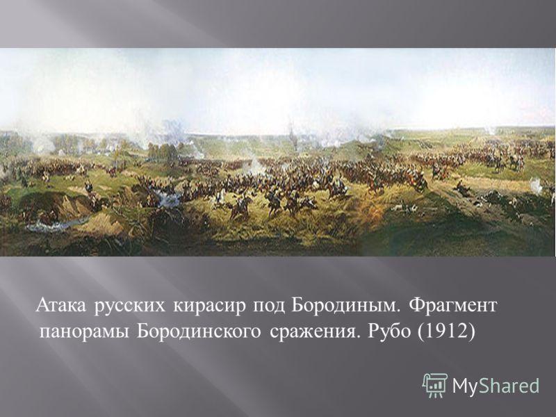 Атака русских кирасир под Бородиным. Фрагмент панорамы Бородинского сражения. Рубо (1912)