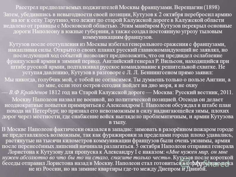 Расстрел предполагаемых поджигателей Москвы французами. Верещагин (1898) Затем, убедившись в невыгодности своей позиции, Кутузов к 2 октября перебросил армию на юг к селу Тарутино, что лежит по старой Калужской дороге в Калужской области недалеко от