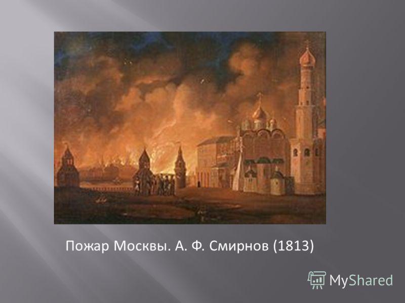 Пожар Москвы. А. Ф. Смирнов (1813)