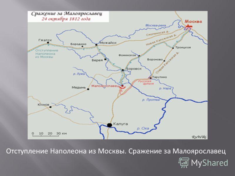 Отступление Наполеона из Москвы. Сражение за Малоярославец