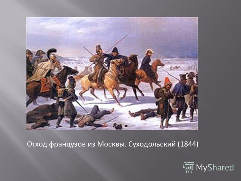 Отход французов из Москвы. Суходольский (1844)