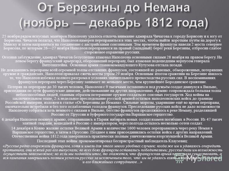 25 ноября рядом искусных манёвров Наполеону удалось отвлечь внимание адмирала Чичагова к городу Борисову и к югу от Борисова. Чичагов полагал, что Наполеон намерен переправиться в этих местах, чтобы выйти коротким путём на дорогу к Минску и затем нап