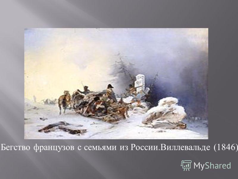 Бегство французов с семьями из России. Виллевальде (1846)