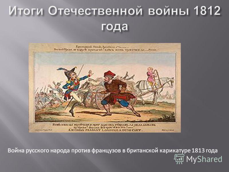 Война русского народа против французов в британской карикатуре 1813 года