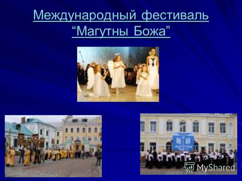 Международный фестиваль Магутны Божа Международный фестиваль Магутны Божа