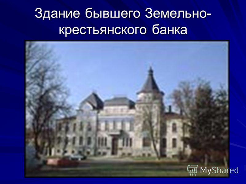 Здание бывшего Земельно- крестьянского банка