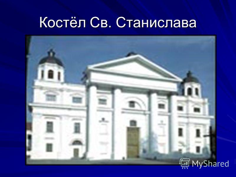 Костёл Св. Станислава