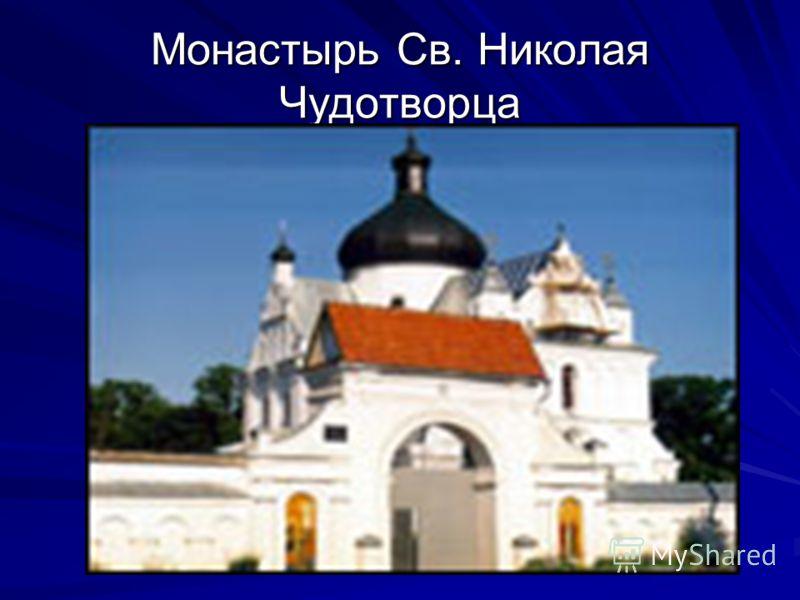 Монастырь Св. Николая Чудотворца