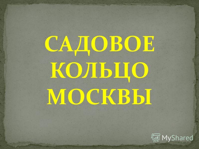 САДОВОЕ КОЛЬЦО МОСКВЫ