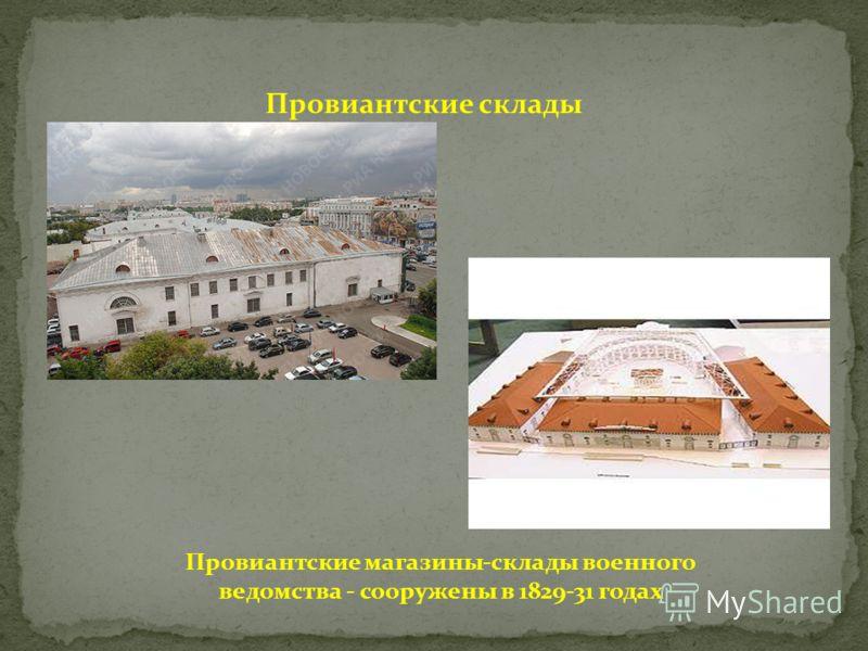 Провиантские склады Провиантские магазины-склады военного ведомства - сооружены в 1829-31 годах