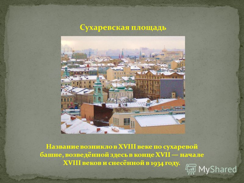 Сухаревская площадь Название возникло в XVIII веке по сухаревой башне, возведённой здесь в конце XVII начале XVIII веков и снесённой в 1934 году.
