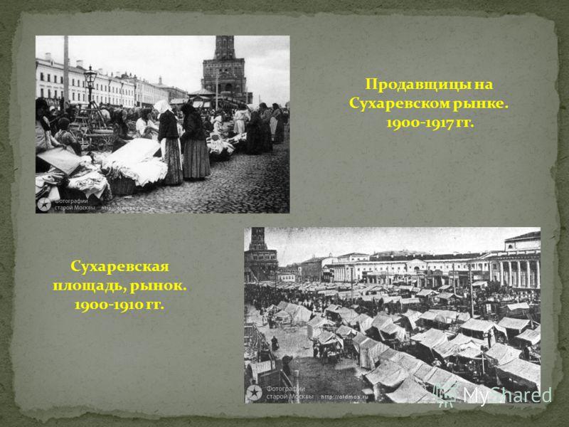 Продавщицы на Сухаревском рынке. 1900-1917 гг. Сухаревская площадь, рынок. 1900-1910 гг.