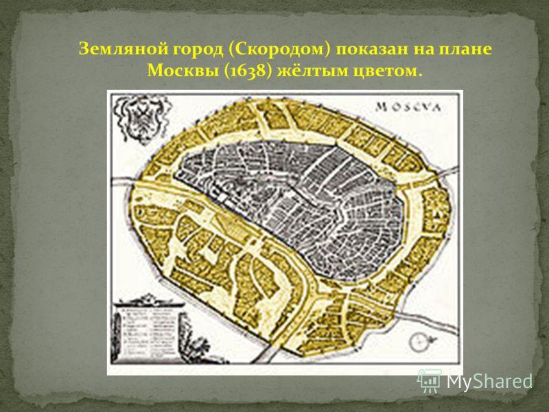 Земляной город (Скородом) показан на плане Москвы (1638) жёлтым цветом.