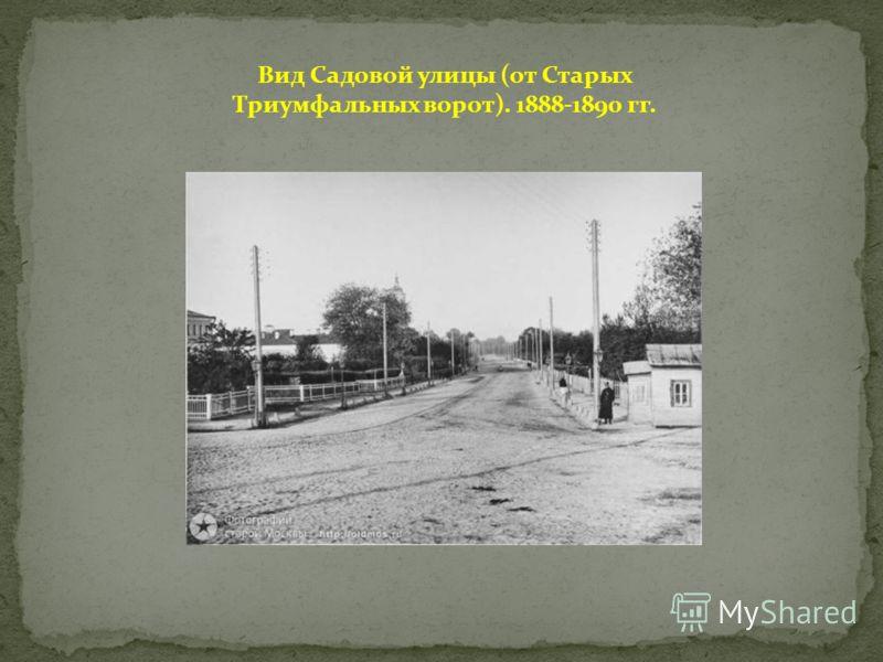 Вид Садовой улицы (от Старых Триумфальных ворот). 1888-1890 гг.
