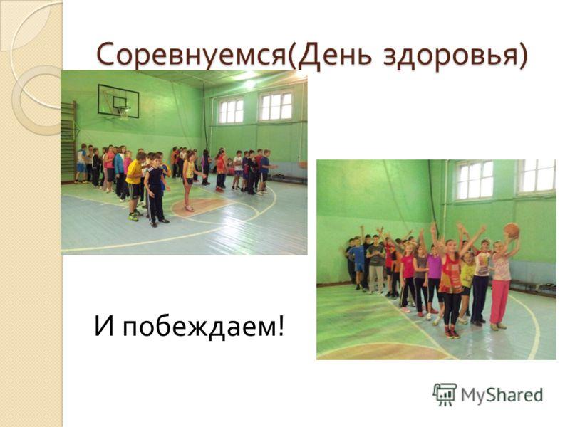 Соревнуемся ( День здоровья ) И побеждаем !