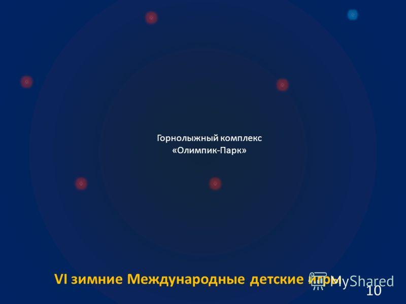10 VI зимние Международные детские игры Горнолыжный комплекс «Олимпик-Парк»
