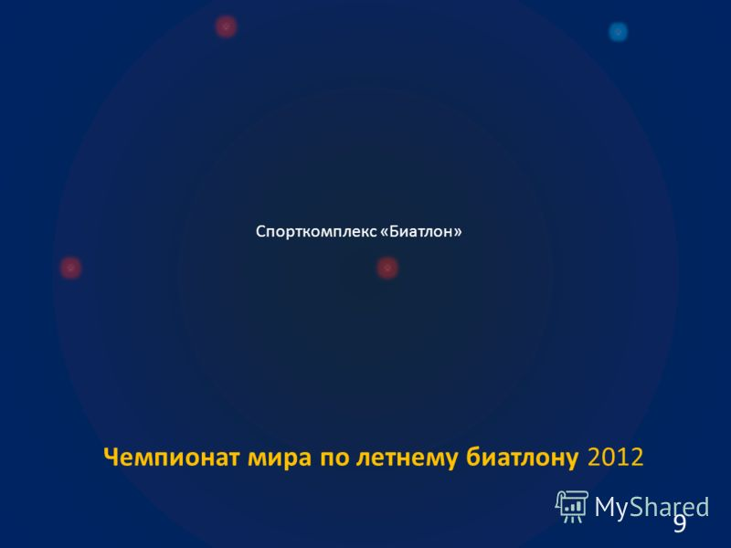 9 Чемпионат мира по летнему биатлону 2012 Спорткомплекс «Биатлон»